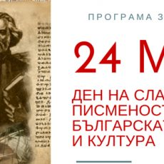програма-за-честване-на-24-май-1