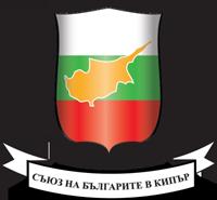 Съюз на българите в Кипър | Български културен център в Никозия