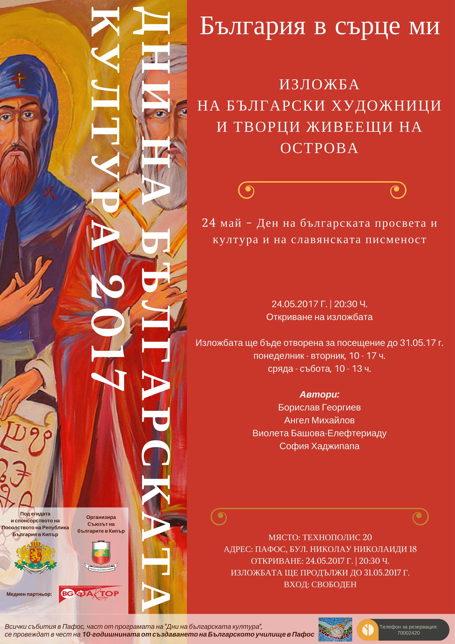 Изложба_Дни на българската култура - Пафос ПЛАКАТ май