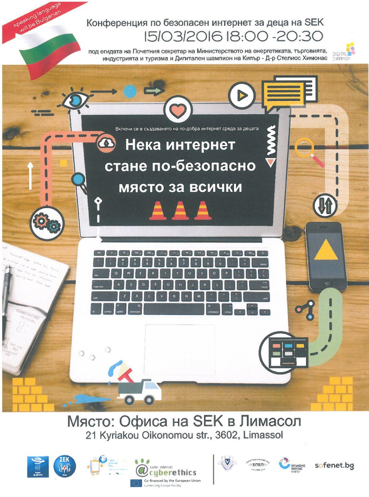 Конференция за безопасен интернет СЕК