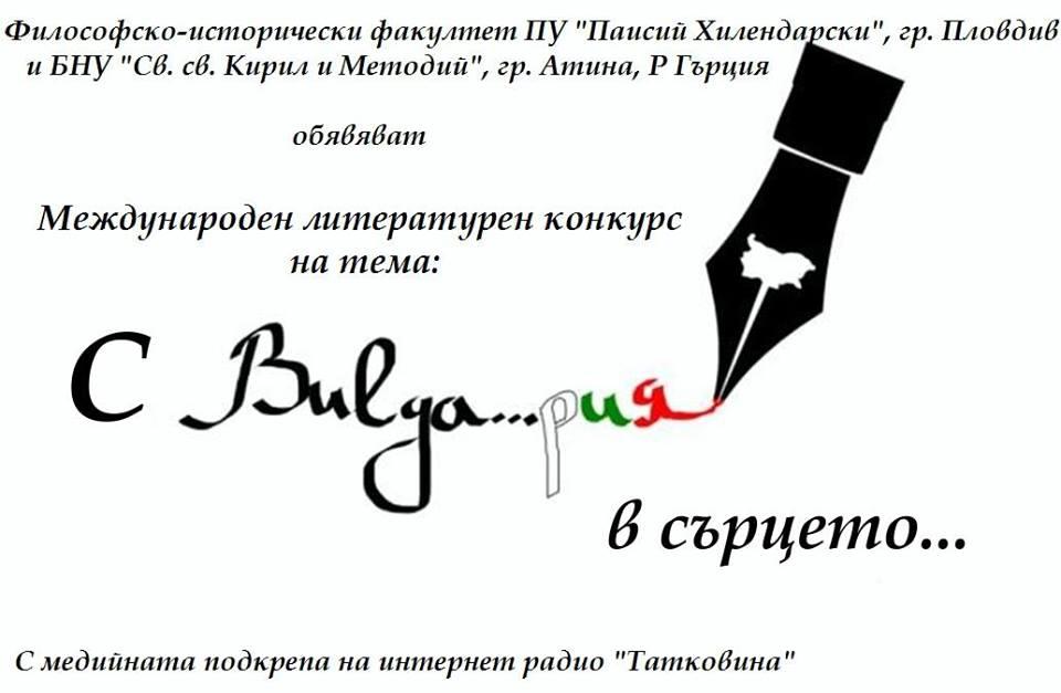 с България в сърцето