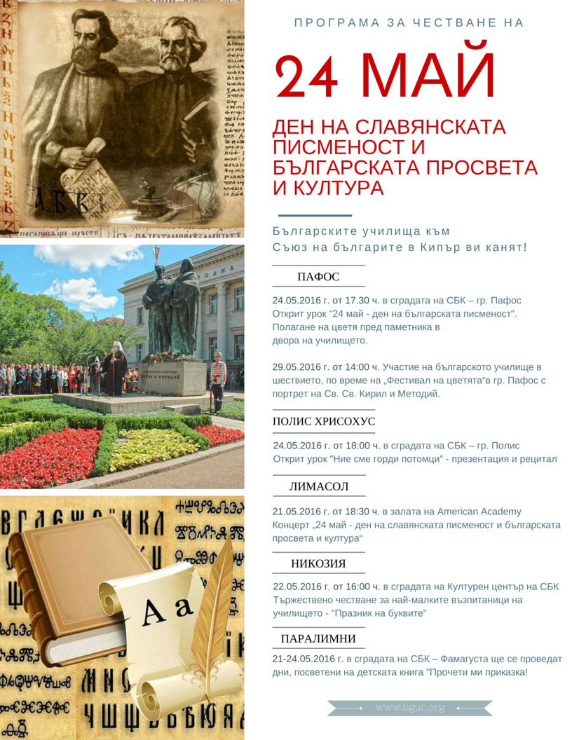 програма за честване на 24 май
