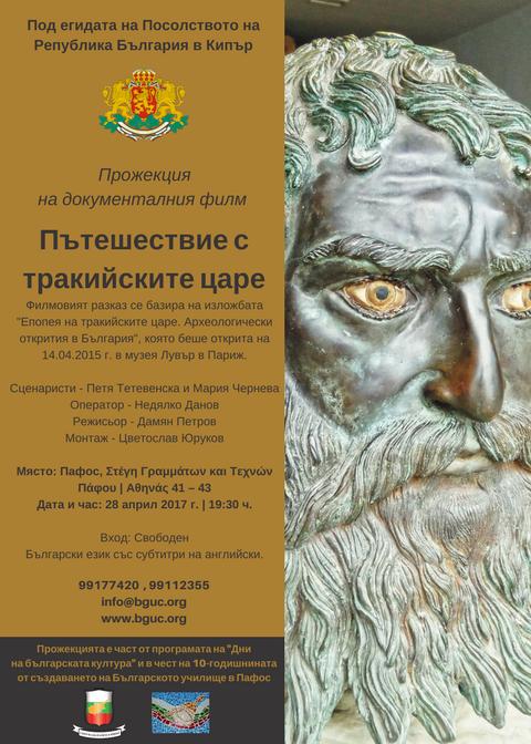 Pafos_ Пътешествие с тракийските царе_png